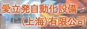 愛立発自動化設備(上海)有限公司